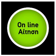On line Αίτηση